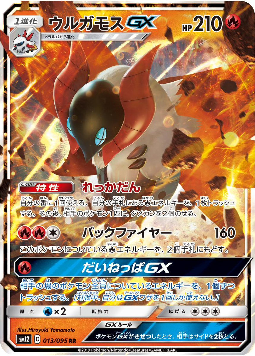 pokemon-20190823-001.jpg