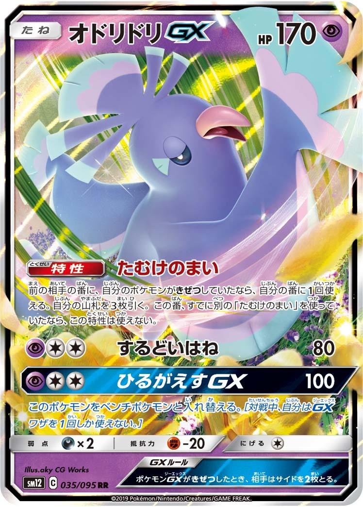 pokemon-20190823-008.jpg