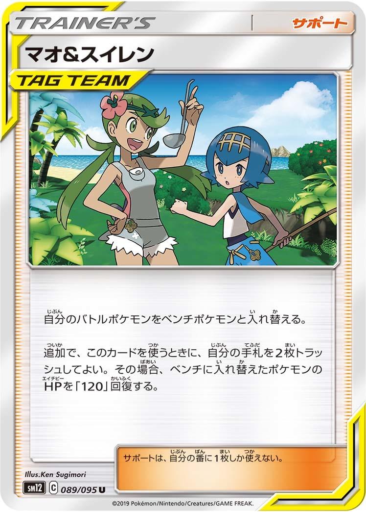 pokemon-20190823-010.jpg
