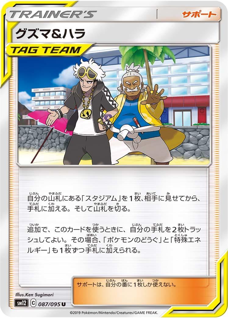 pokemon-20190823-011.jpg