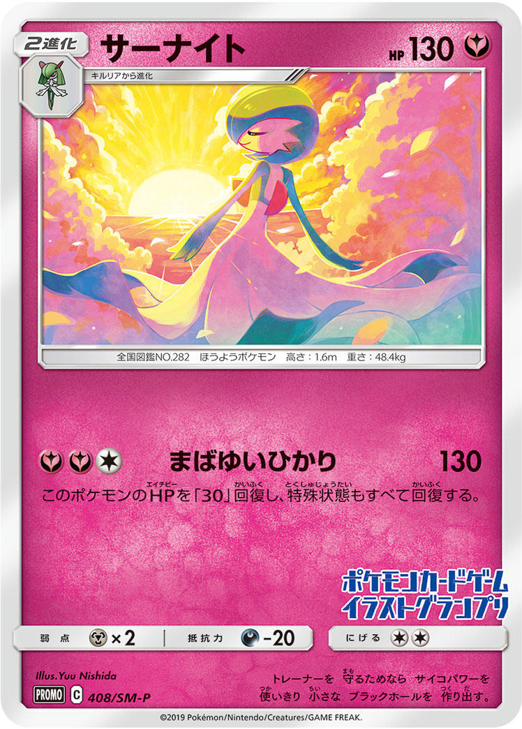 pokemon-20190823-015.jpg
