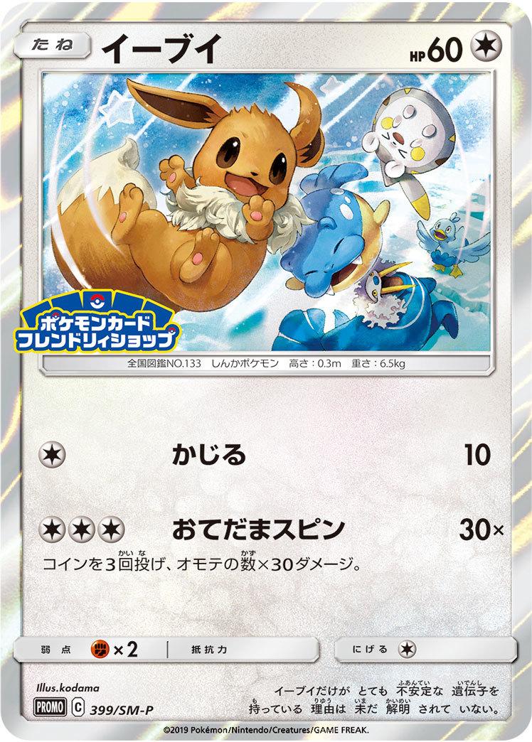 pokemon-20190823-016.jpg
