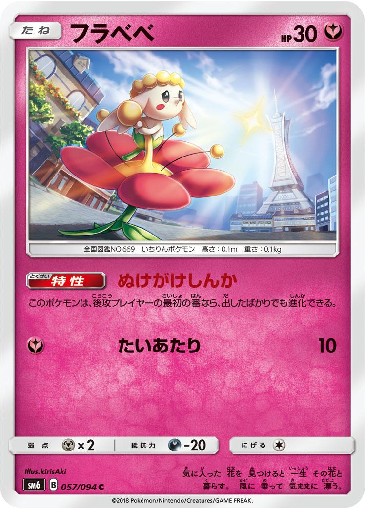 pokemon-20190823-029.jpg