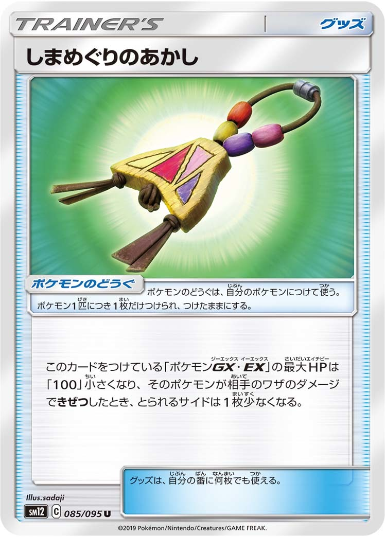 pokemon-20190823-033.jpg