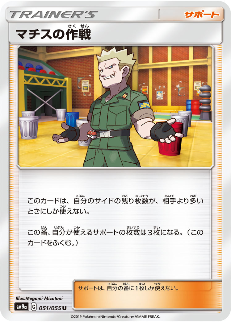 pokemon-20190823-035.jpg