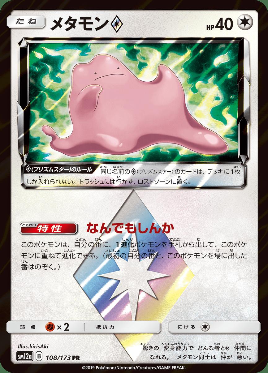 pokemon-20190920-000.png
