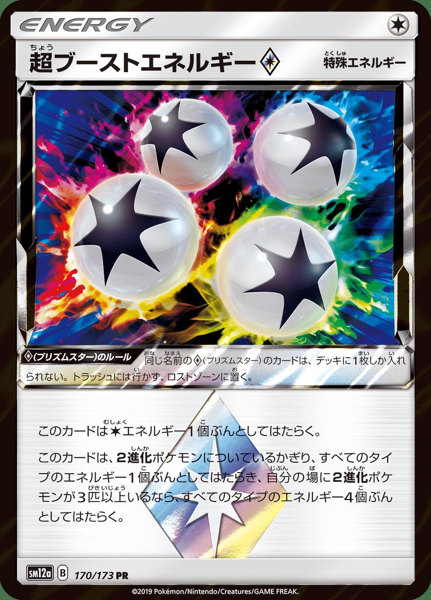 pokemon-20190920-001.png
