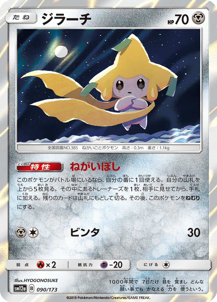 pokemon-20190920-002.png