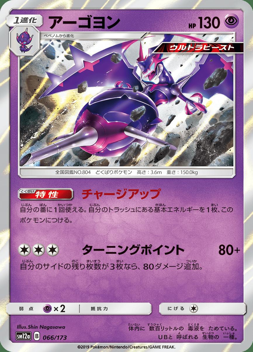 pokemon-20190920-003.png