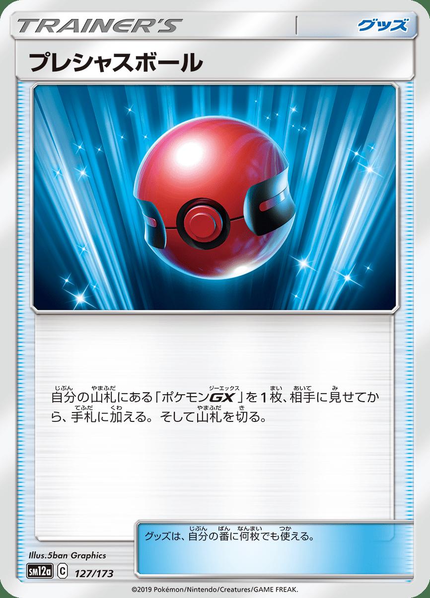 pokemon-20190920-004.png