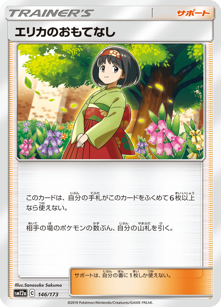 pokemon-20190920-005.png