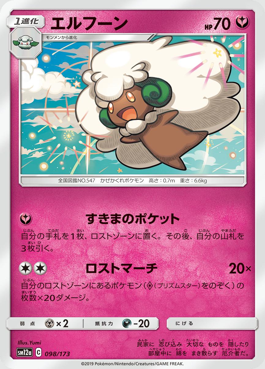 pokemon-20190920-009.png