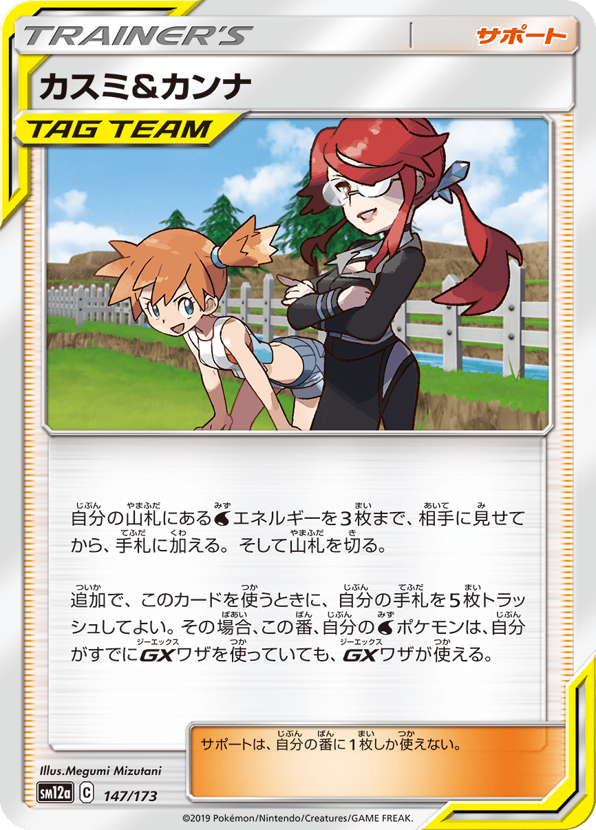 pokemon-20190920-011.png