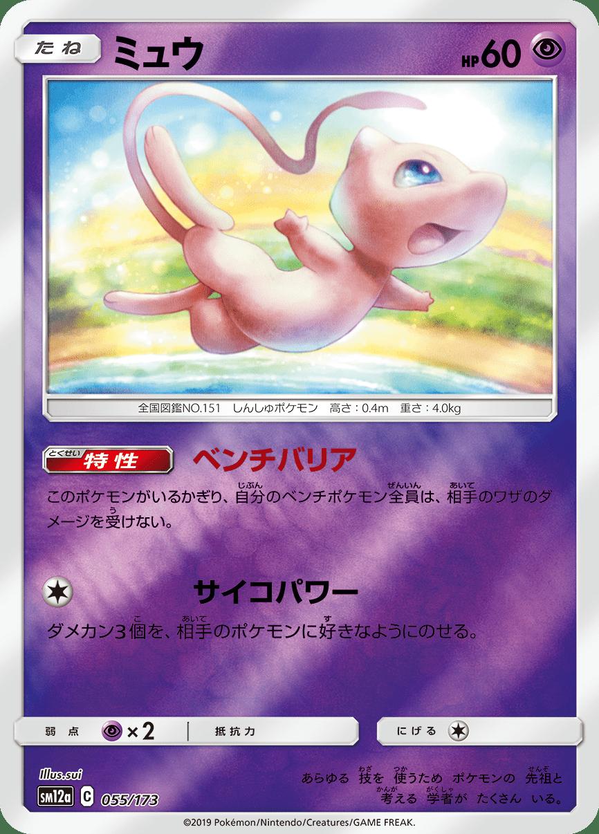 pokemon-20190920-013.png