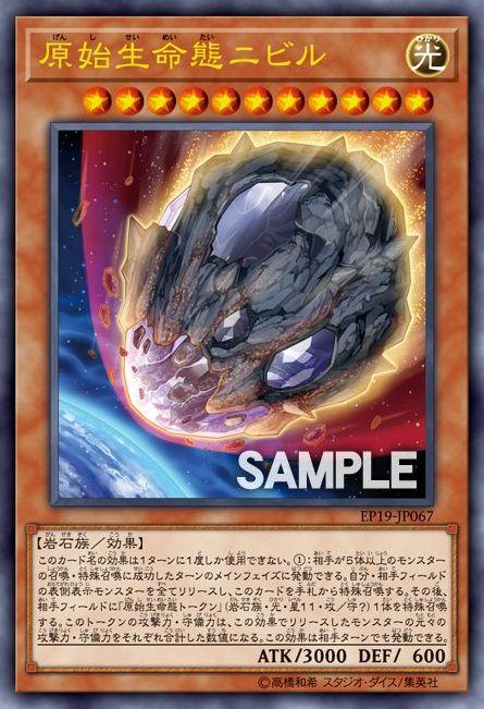 yugioh-20190813-014.jpg