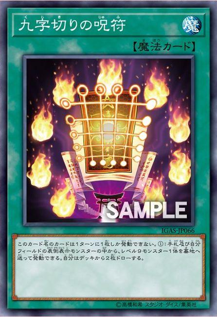 yugioh-20190831-011.jpg