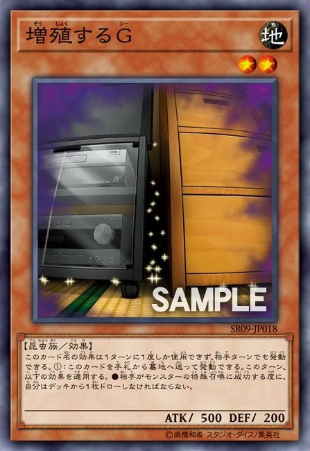 yugioh-20190831-022a.jpg