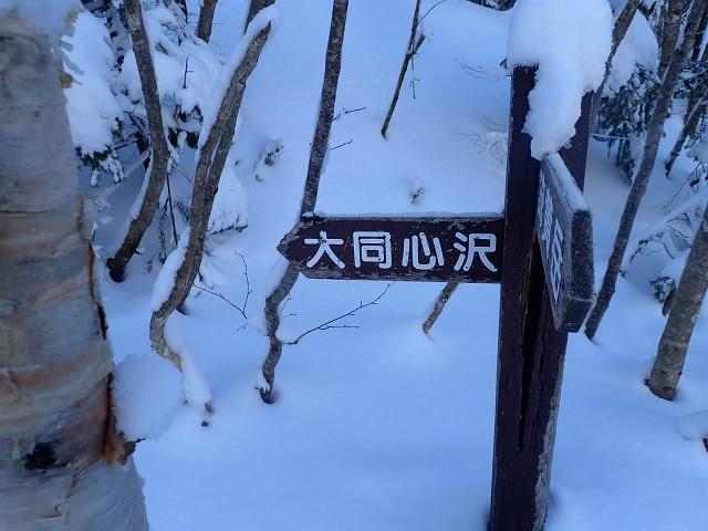 20200202八ヶ岳バリ05