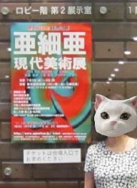亜細亜現代美術展2019