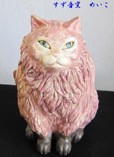 ピンクの猫  すず音窯