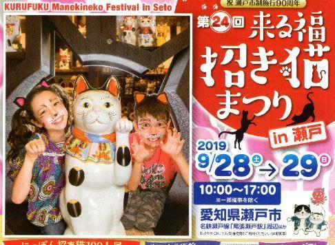 24回来る福招き猫祭り