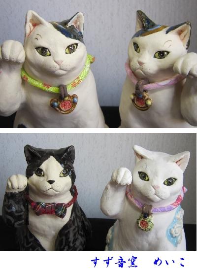 24回来る福招き猫祭りアートマーケット2