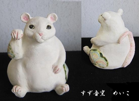 出来上がりの干支のネズミ陶器人形#すず音窯