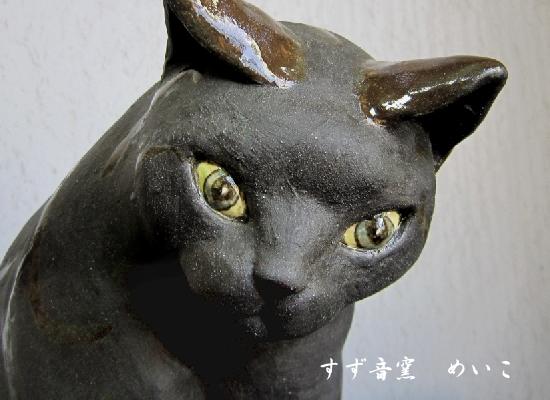 黒猫リベンジ2#すず音窯#陶器 #めいこ.