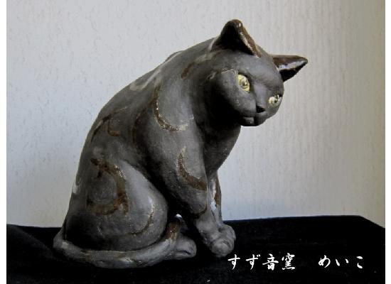 黒猫リベンジ#すず音窯#陶器 #めいこ.
