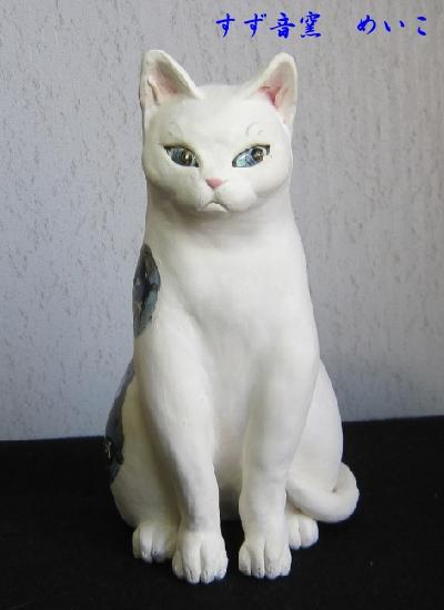 雪模様の猫2#すず音窯#陶器置物 #めいこ