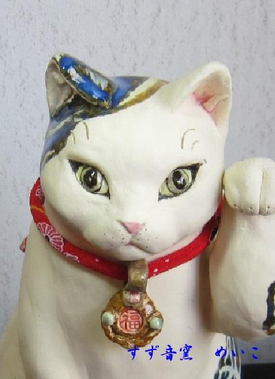 新顔さんの招き猫アップ