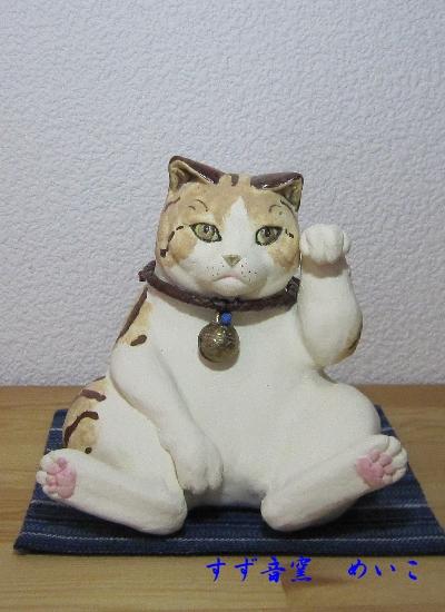 スコ座り 招き猫