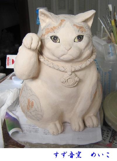 どら招き猫素焼き2019#すず音窯#陶器置物 #めいこ