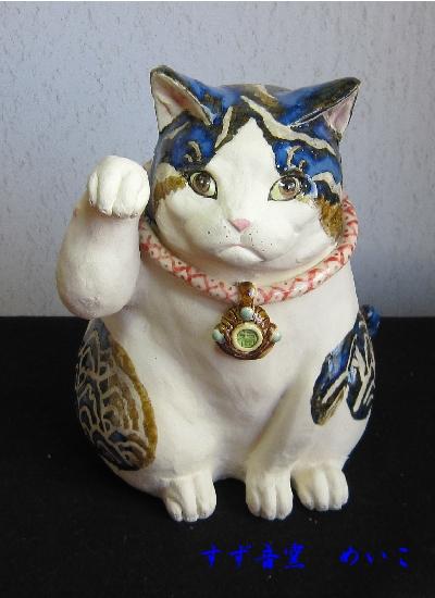 どら招き猫2019#すず音窯#陶器置物#めいこ