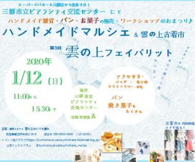 イベント 20200112