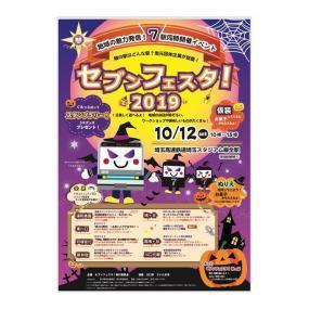 イベント 20191012