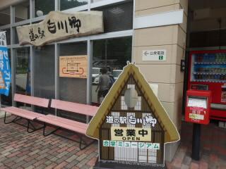 岐阜道の駅白川郷
