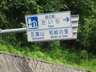 富山道の駅たいら五箇山和紙の里