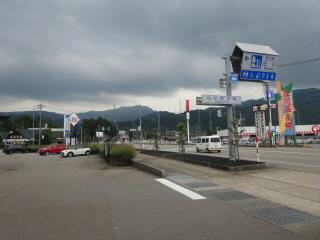 富山道の駅庄川