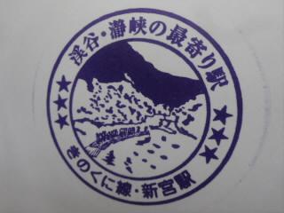 和歌山JR紀勢本線新宮駅スタンプ