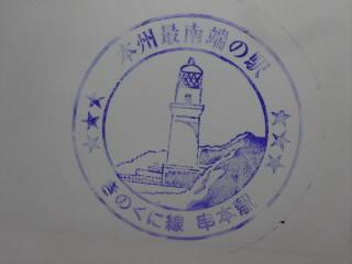和歌山JR紀勢本線串本駅スタンプ