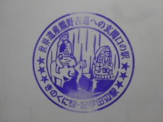 和歌山JR紀勢本線紀伊田辺駅スタンプ
