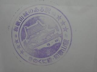 和歌山JR紀勢本線和歌山駅スタンプ
