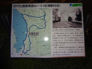 福井北陸自動車道杉津PA