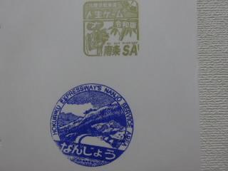 福井北陸自動車道南条SA下りスタンプ
