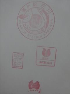 富山道の駅庄川スタンプ
