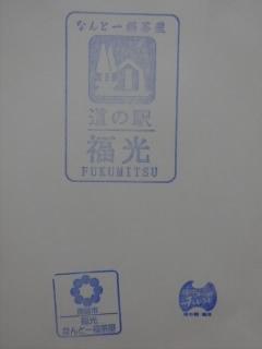 富山道の駅福光スタンプ