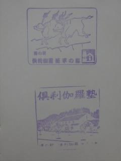 石川道の駅倶利伽羅スタンプ