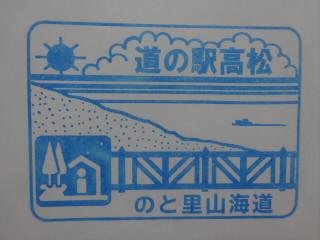 石川道の駅高松里海館スタンプ