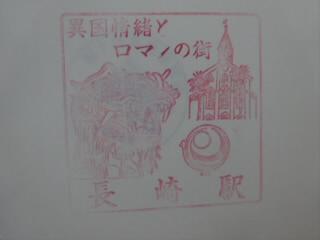 JR長崎本線長崎駅スタンプ